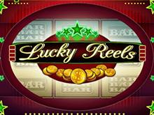 Популярный игровой автомат Lucky Reels