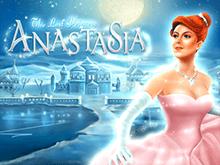 Играйте на сайте популярного клуба Вулкан в слот Исчезнувшая Княжна Анастасия!